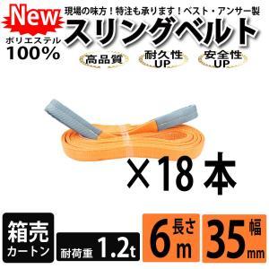 業務用 スリング スリングベルト ナイロンスリング ベルトスリング 6m 35mm カートン 24本 引っ越し まとめて セット 大量 吊り具|bestanswe
