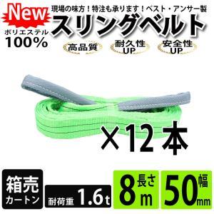 業務用 スリング スリングベルト ナイロンスリング ベルトスリング 8m 50mm カートン 12本 引っ越し まとめて セット 大量 吊り具|bestanswe