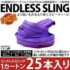 業務用 スリング スリングベルト ナイロンスリング ベルトスリング エンドレス 3m 1000kg カートン 25本 引っ越し まとめて セット 大量 吊り具|bestanswe