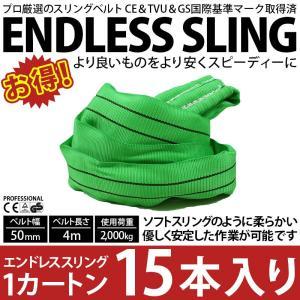 業務用 スリング スリングベルト ナイロンスリング ベルトスリング エンドレス 4m 2000kg カートン 15本 引っ越し まとめて セット 大量 吊り具|bestanswe