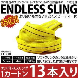 業務用 スリング スリングベルト ナイロンスリング ベルトスリング エンドレス 4m 3000kg カートン 13本 引っ越し まとめて セット 大量 吊り具 bestanswe