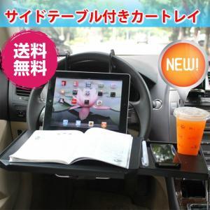 車 内装用品 ハンドルテーブル テーブル マルチテーブル 車載用 折りたたみ式 簡易テーブル トレイ|bestanswe