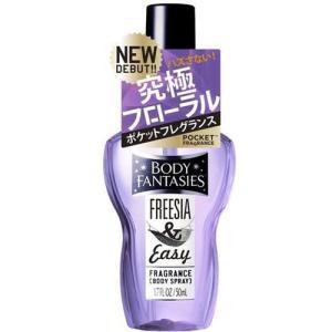 「日本一の香り」フリージアからユニセックス向け商品が新登場!  ・FREE&EASYとFREESIA...