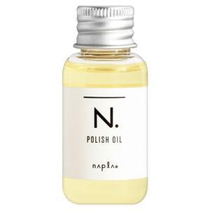 ナプラ N. エヌドット ポリッシュオイル 30ml (ミニ) NAPLA