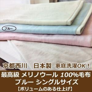 京都西川 最高級 メリノウール 100% 毛布 ブルー シングルサイズ140×200 日本製 二重毛布 WCO 3060 S 洗える 毛布