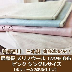 京都西川 最高級 メリノウール 100% 毛布 ピンク シングルサイズ140×200 二重毛布 日本製 WCO 3060 S 洗える 毛布