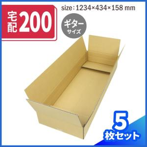 ダンボール 段ボール 200サイズ ギター発送用梱包箱 配送用 収納用 保管用 0269 5枚