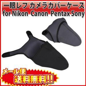 一眼レフカメラ カバー ケースL for Nikon ニコン Canon キャノン Pentax ペ...