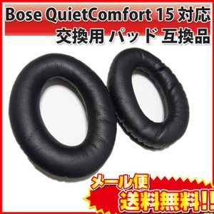Bose QuietComfort 15 対応 交換用パッド 1ペア 互換品 QC15, QC2, ...