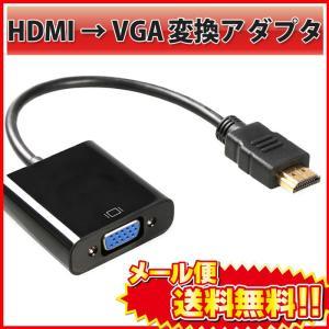 HDMI to VGA 変換 アダプタ DSub 15ピン RGB 変換 コネクタ 電源不要 ケーブ...