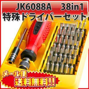 JK6088A 38in1特殊ドライバーセット トルクス ヘクスローブ 六角棒 Y型 三角ネジ 五角...