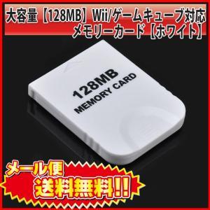 大容量【2043ブロック/128MB】Wii / ゲームキューブ対応 メモリーカード【ホワイト】  ...