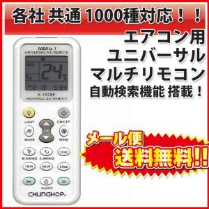 エアコン用マルチリモコン 各社共通1000種対応 ユニバーサル 自動検索機能も搭載!! K-1028...