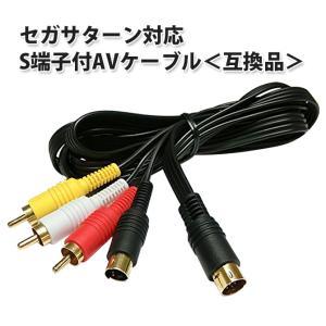 SS(セガサターン)用S端子付AVケーブル 175cm |L