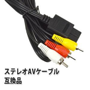 接続方法はテレビのAV端子(赤・白・黄)となります。  長さ:約175cm 対応機種:ゲームキューブ...