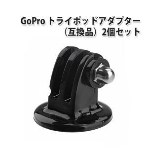 お得な2個セット!  GoPro用 トライポッドアダプター GoPro HEROカメラ用三脚マウント...