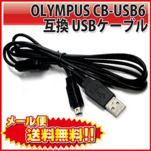 OLYMPUS オリンパス CB-USB6 互換 USBケーブル 12ピン平型 デジカメ パソコン ...