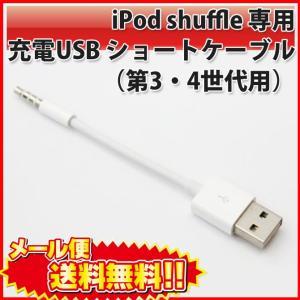 iPod shuffle 専用 充電 シンク ケーブル USB ショートケーブル 第3・4世代用 |...