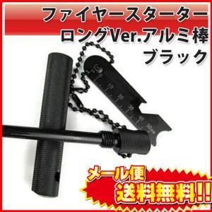 ファイヤースターター 激シブ!アルミ合金ボディ 6.3cm ロングVer.  ブラック 黒 マグネシ...