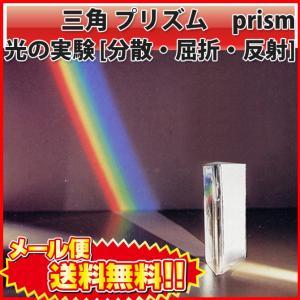三角プリズム 光の実験 科学 分散 屈折 反射 prism 化学 理科 実験 光 反射 虹 にじ ス...