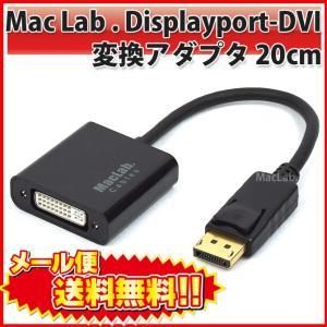 PC側のDisplayport(オス)からモニター側のDVI-D(メス)ヘ信号変換する変換アダプタで...