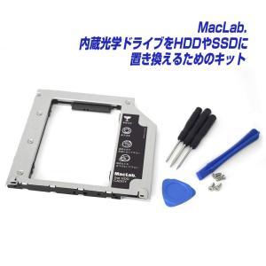 光学ドライブをHDDやSSDに換装するキットです。「MacBook Late2009以降、MacBo...