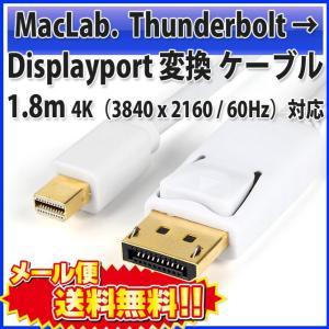 MacLab. Thunderbolt Displayport 変換 ケーブル サンダーボルト Mi...
