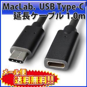 【 新規格 USB 3.1 Type-C ( Thunderbolt3 ) 延長ケーブル 】 Nin...