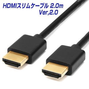 MacLab. HDMIケーブル 2m HDMI2.0 スリム 細線 ケーブル径4.2mm 新規格対...