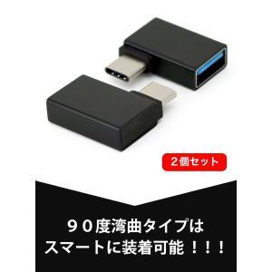 2個セット USB Type-C to USB3.0 OTG対応 変換アダプター ブラック 90度湾...