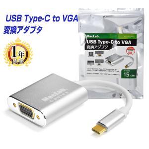 商品名) MacLab. USB type-C (Thunderbolt 3) → VGA 変換アダ...