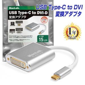 商品名) MacLab. USB type-C (Thunderbolt 3) → DVI-D 変換...