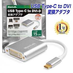 MacLab. USB Type-C ( USB C ) → DVI-D 変換アダプタ【最新のMac...