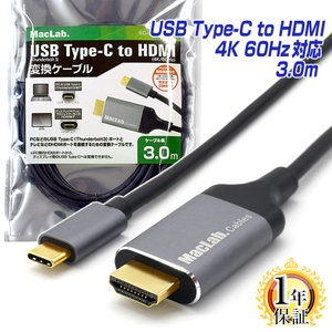 ケーブル HDMI タイプC TypeC 変換アダプター 3m MacLab. 4K 60Hz対応 ...