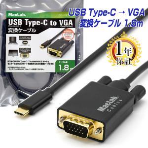 USB Type-C VGA 変換ケーブル MacLab. Thunderbolt3 dsub 15...