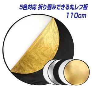 5in1 丸レフ板 <110cm> 商品撮影や人物撮影に コンパクトに折りたたみ可能  白 銀 金 ...