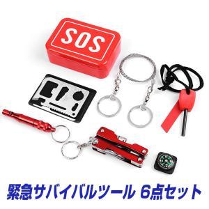 緊急サバイバルツール 6点セット 方位磁石 ファイアースターター ホイッスル カード型ツール ナイフ...
