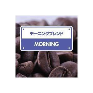 モーニングブレンド 200g|bestcoffee