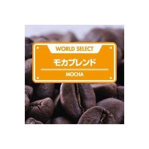 WORLD SELECT モカブレンド 500g|bestcoffee