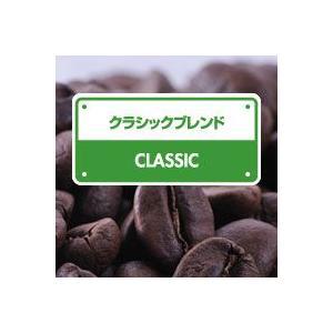 クラシックブレンド 500g|bestcoffee
