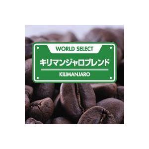 WORLD SELECT キリマンジャロブレンド 200g|bestcoffee