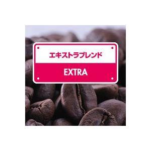 エキストラブレンド 200g|bestcoffee