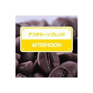 アフタヌーンブレンド 200g|bestcoffee