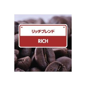 リッチブレンド 500g|bestcoffee