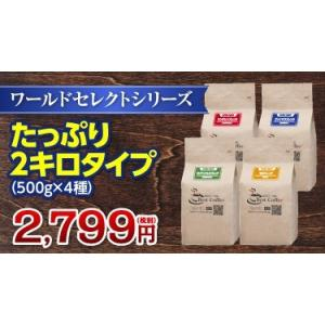 ワールドセレクトシリーズバラエティ2キロセット|bestcoffee