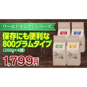 ワールドセレクトシリーズバラエティ0.8キロセット|bestcoffee