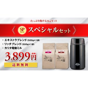スペシャルセット|bestcoffee
