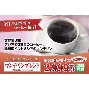 マンデリンブレンドコーヒー福袋2キロ|bestcoffee