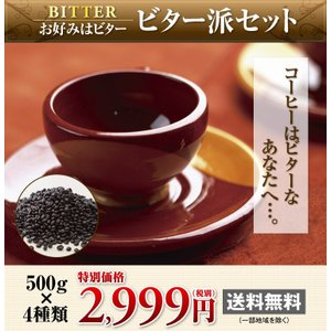 ビター派ブレンドセット|bestcoffee