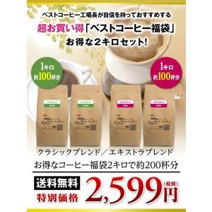 ベストコーヒー福袋|bestcoffee